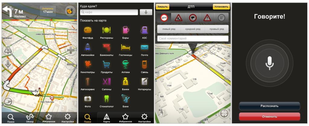 Яндекс.Навигатор теперь и на Windows Phone 8