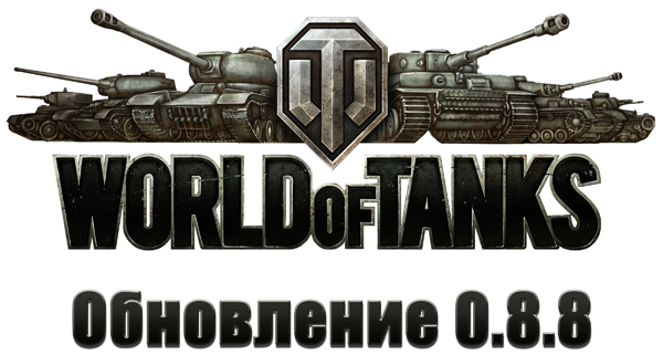 World of Tanks - Патч 0.8.8