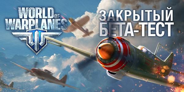 World of Warplanes (Закрытый бета-тест)